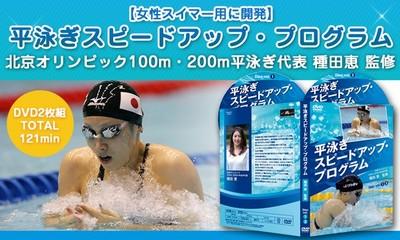 20150517swimspeed.jpg